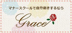 マナースクールGrace