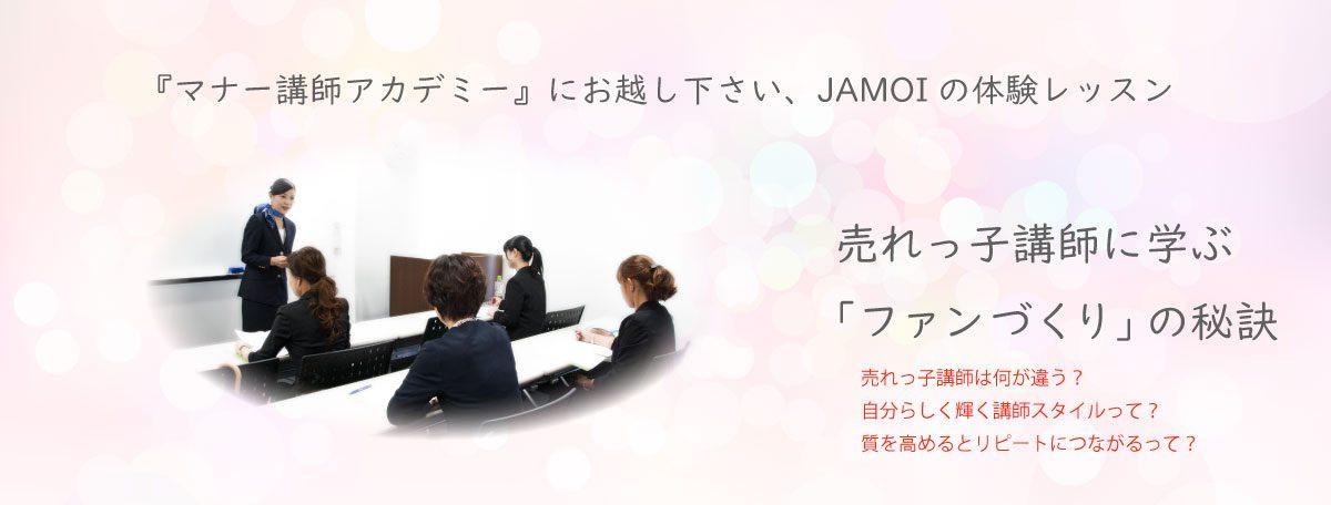JAMOIの体験レッスンで売れっ子講師の秘訣に学ぶ!