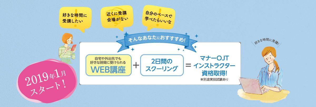 MOI養成講座にWEB講座誕生!